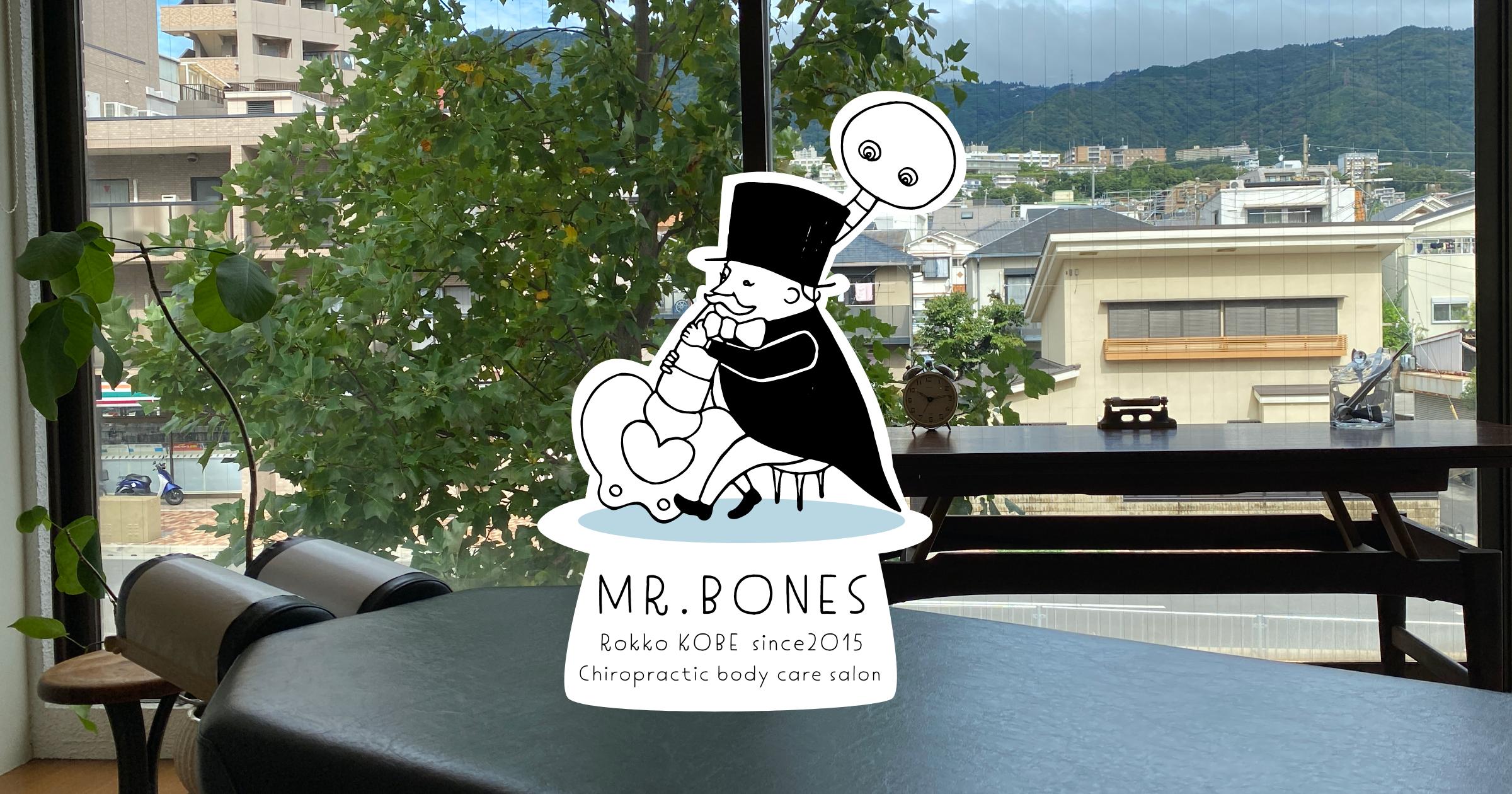 神戸六甲道のカイロプラティックサロン MR.BONES
